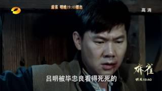 《麻雀》第16集看点:碧城惨遭软禁 唐山海生死关头被跟踪