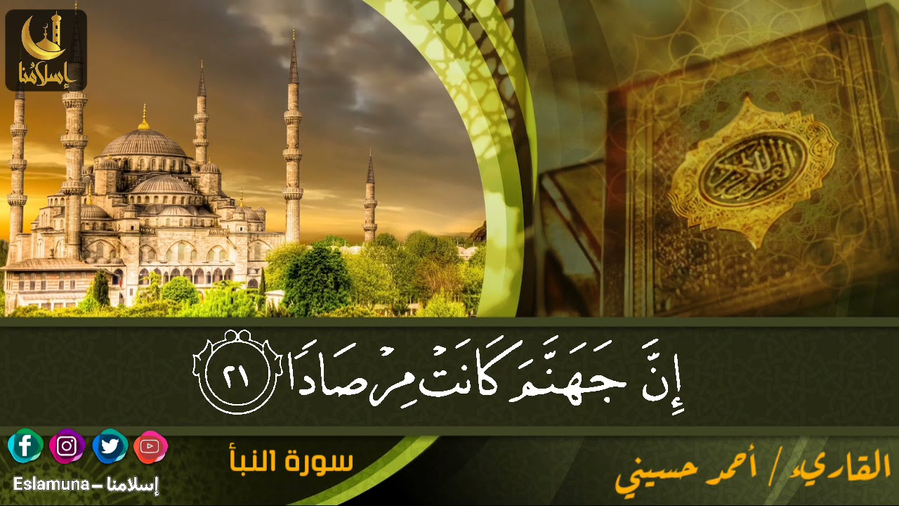 سورة  النبأ بصوت القارئ أحمد حسيني