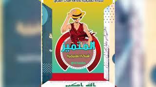 ملزمة انكليزي للأستاذ علاء السعداوي  الجزء الثاني قواعد الكتاب والقطعه الخارجيه لسنة ٢٠٢٠