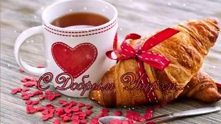 Доброе утро, любимая! Доброе пожелание.