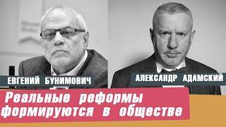 ЕВГЕНИЙ БУНИМОВИЧ | Реальные реформы формируются в обществе