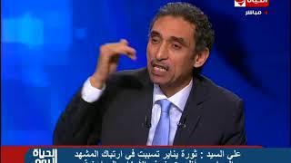 علي السيد: نحتاج خطاباً إعلامياً جيداً موجهاً للخارج يشرح حقيقة أوضاع مصر .. فيديو