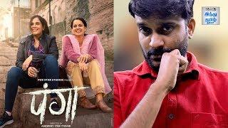 panga-review-kangana-jassie-richa-ashwiny-iyer-tiwari-selfie-review