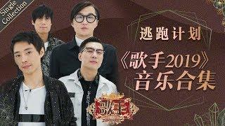 【逃跑计划】《歌手2019》单曲合辑 Singer 2019 Single Collection【湖南卫视官方HD】 thumbnail
