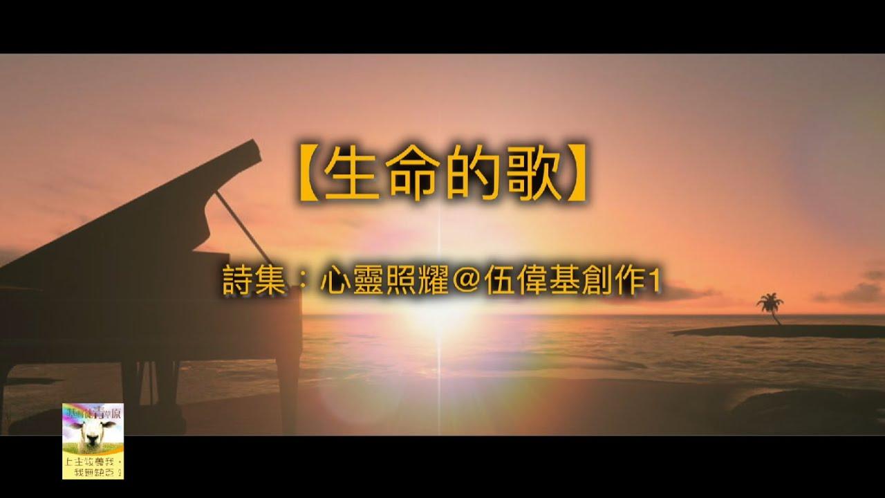 【青草原詩歌】生命的歌(粵)