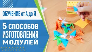 как быстро сделать модули для оригами