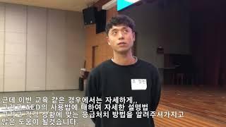 2019 청년안전강사 양성과정 - 금천구