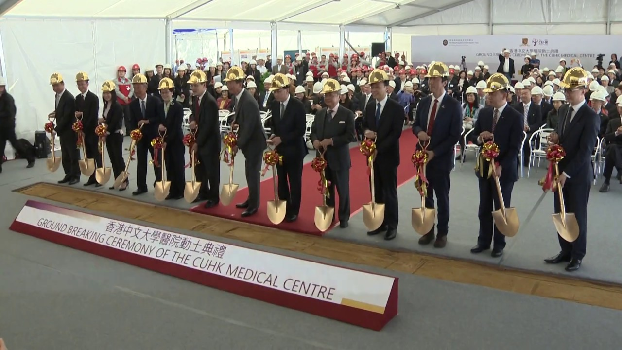 Ground Breaking Ceremony of The CUHK Medical Centre 香港中文大學醫院動土典禮 - YouTube