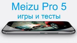 Игры на Meizu Pro 5 с fps: лучший Android для игр? (game test)