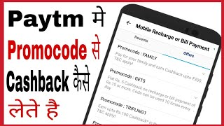 Paytm se promo code kaise nikale aur cashback prapt kare | how to use in hindi