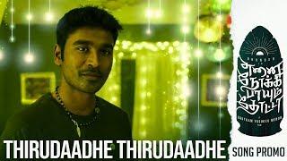 Thirudaadhe Thirudaadhe - Song Promo | Enai Noki Paayum Thota | Darbuka Siva | Gautham Menon
