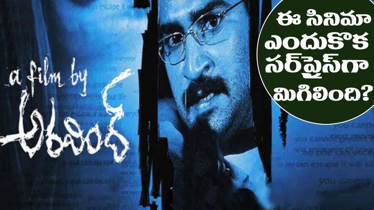 రోజుకో సినిమా | Why A Film By Aravind Is A Real Surprise To Tollywood? | Rojuko Cinema | Ytalkies
