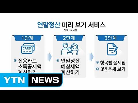 연말정산 미리 확인 가능...고시원도 월세 공제 대상 / YTN