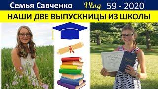 Выпуск из школы Ангелина и Нэлли Подготовка к празднику Многодетная Семья Савченко Жизнь в Америке