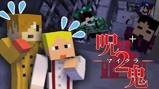 【第3話】非常階段が崩壊!?ぺんこね組で探索開始!!【マイクラ呪鬼2】