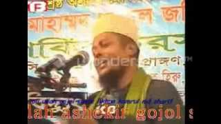 Bangla gojol oli ullah asheki 5 bhai jan ma babar