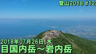 登山2018シーズン12日目@目国内岳】 今日は北海道で今年一番の暑さを...