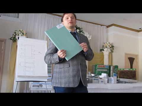 Виды гипсокартона. Обучение от КНАУФ. День 2 часть 13
