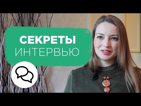 Секреты идеального интервью. Как подготовиться к интервью. Советы эксперта | Prosto.Film