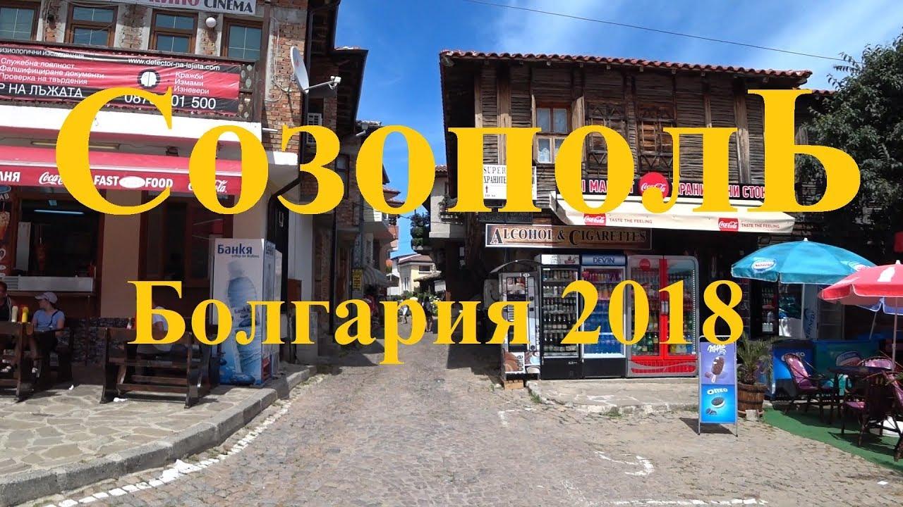 Улицы, скалы и порт в Созополе. Отдых в Болгарии 2019