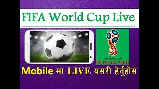 Watch FIFA World Cup 2018 Live on Your Android Mobile | View Live Football 2018 using Free TV App