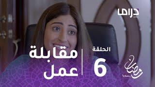 المواجهة -الحلقة 6 -  بعد صدمة ليلة الزفاف.. ليالي تجري مقابلة عمل مع عبد الله