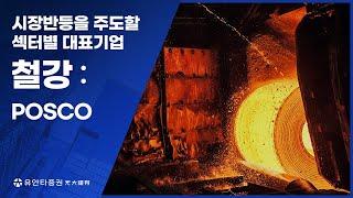 [시장반등을 주도할 섹터별 대표기업] 철강 (POSCO)