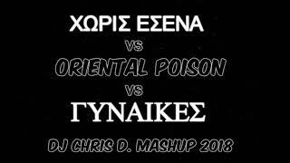 Χωρίς εσένα Vs Oriental poison Vs Γυναίκες - DJ CHRIS D. Mashup 2018