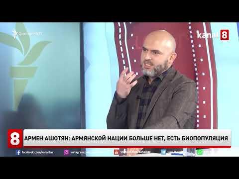 Армен Ашотян: армянской нации больше нет, есть биопопуляция