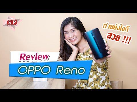รีวิว OPPO Reno รุ่นน้อง กล้อง 48 ล้าน ถ่ายรูปสวยด้วย AI | ราคา 16,990 บาท - วันที่ 21 Jun 2019