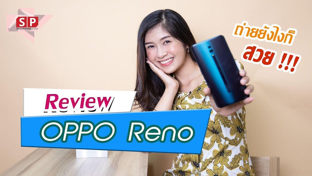 รีวิว OPPO Reno รุ่นน้อง กล้อง 48 ล้าน ถ่ายรูปสวยด้วย AI | ราคา 16,990 บาท