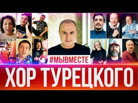 Хор Турецкого - #МЫВМЕСТЕ   Премьера клипа 2020
