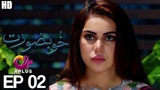 Yeh Ishq Hai - Khoobsurat - Episode 2 | A Plus ᴴᴰ Drama | Affan Waheed, Faryal Mehmood, Ghana Ali