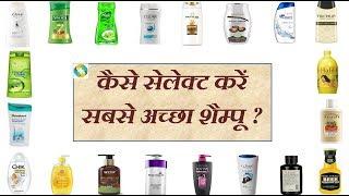 Best Shampoo In India? || बेस्ट शैम्पू कैसे खरीदे?