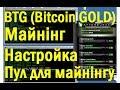 Майнінг BTG (Bitcoin Gold), Пул, Настройки для GTX 1070 і Radeon R9 390