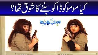 Mujhe Daku Banne Ka Shauk Tha | Momo | Funny Clip