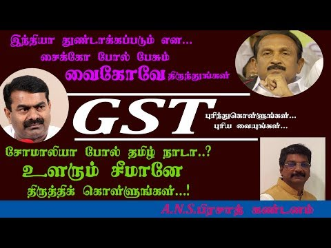 There is no need to worry about GST says A.N.S. PRASAD Stat Media President - BJP Tamil nadu
