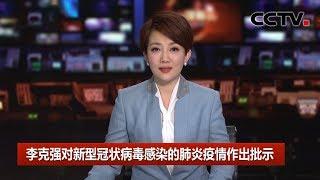 [中国新闻] 李克强对新型冠状病毒感染的肺炎疫情作出批示 | CCTV中文国际