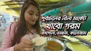 Exploring the City | Neela Market Purbachal | 300 Feet Road | Explore Dhaka