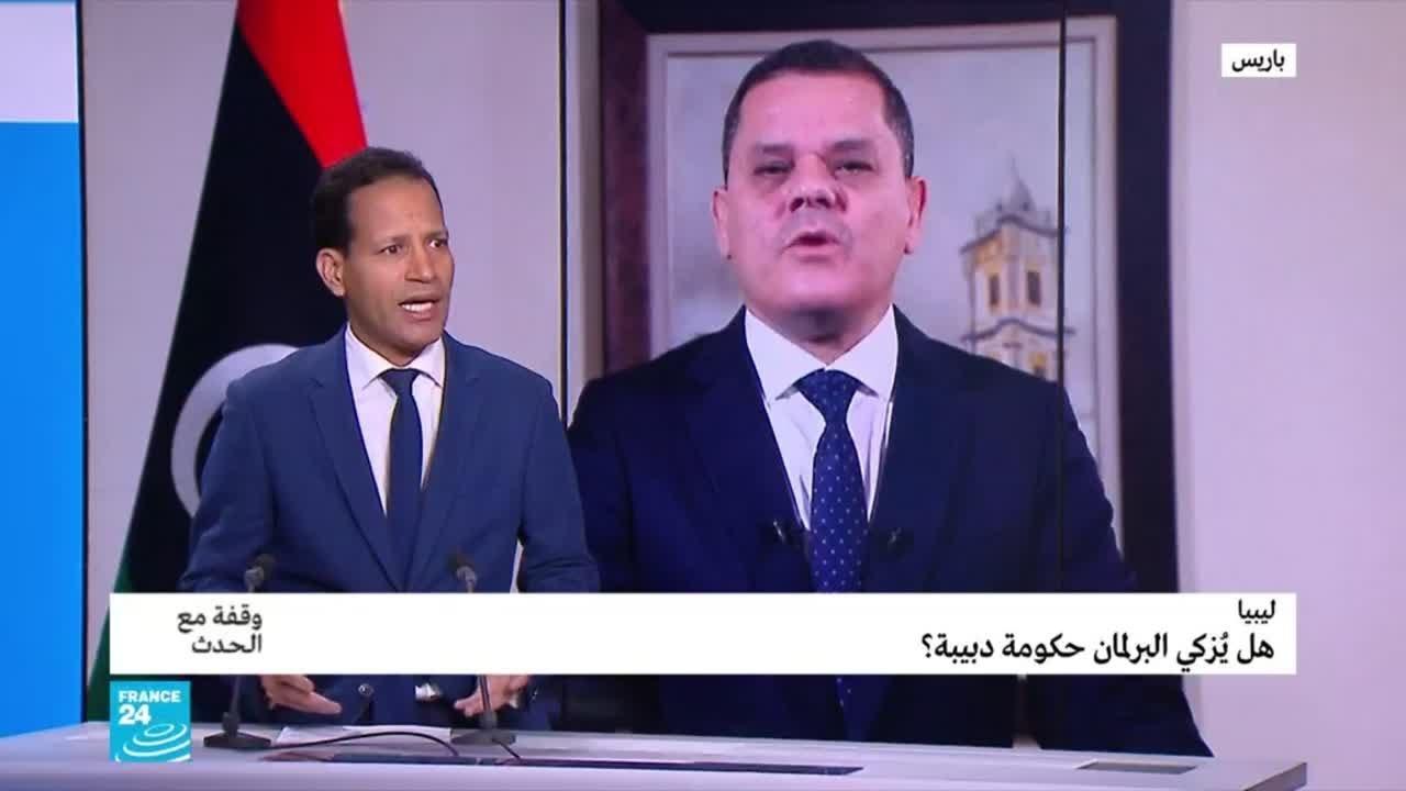 ليبيا: هل يزكي البرلمان حكومة دبيبة؟  - نشر قبل 1 ساعة
