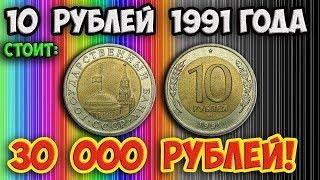 Самые дорогие разновидности 10 рублевой монеты 1991 года, как их распознать и стоимость. cмотреть видео онлайн бесплатно в высоком качестве - HDVIDEO