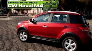 КРУИЗ-КОНТРОЛЬ - Great Wall Haval M4