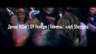 Денис RiDer - ТЮМЕНЬ 9 НОЯБРЯ