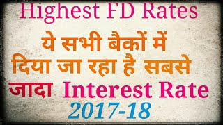 Highest Interest rates by banks (2017-18)- subse jada interest-Hindi