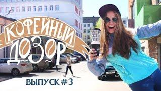 видео кофе москва