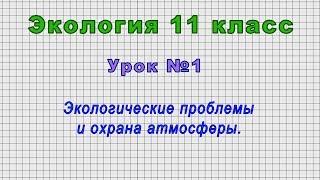 Экология 11 класс (Урок№1 - Экологические проблемы и охрана атмосферы.)