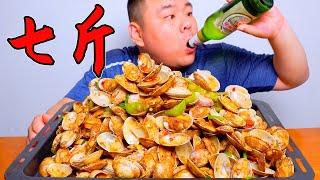 35块钱买7斤花蛤做巨大盘【香辣花蛤】过瘾啊!过瘾~~~