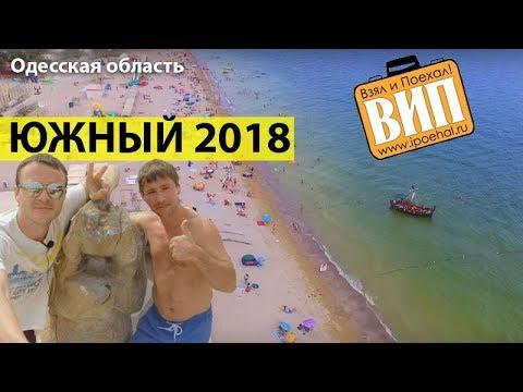 Южный, Одесса 2018. Пляж, море, парк, цены на жилье и транспорт. Одесская область