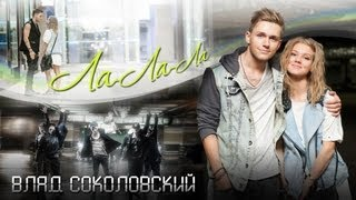Download NEW 2013! Влад Соколовский - Ла-ла-ла (audio prod. by Tema Yurev) Official video Mp3 and Videos