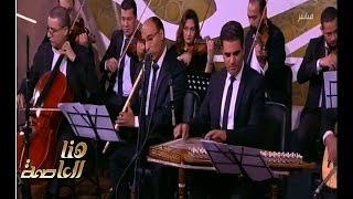هنا العاصمة | سهرة مع المايسترو سليم سحاب وفريق كورال مصر في احتفالات شم النسيم | الجزء 2